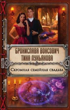 «Скромная семейная свадьба» Тина Лукьянова, Бронислава Антоновна Вонсович