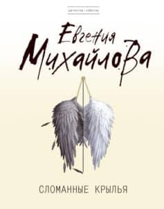 «Сломанные крылья» Евгения Михайлова