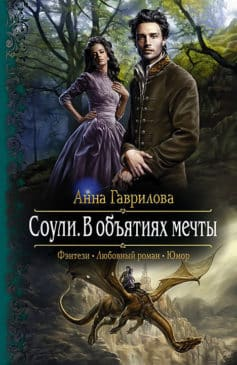 «Соули. В объятиях мечты» Анна Сергеевна Гаврилова