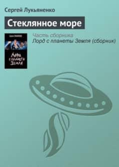 «Стеклянное море» Сергей Лукьяненко