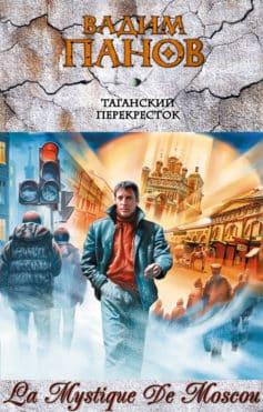 «Таганский перекресток (сборник)» Вадим Панов