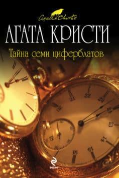 «Тайна семи циферблатов» Агата Кристи