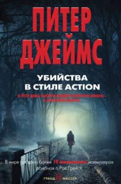 «Убийства в стиле action» Питер Джеймс