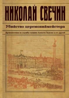 «Убийство церемониймейстера» Николай Свечин