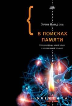 В поисках памяти: Возникновение новой науки о человеческой психике