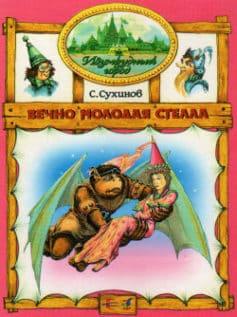«Вечно молодая Стелла» Сергей Стефанович Сухинов