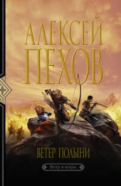 «Ветер полыни» Алексей Пехов