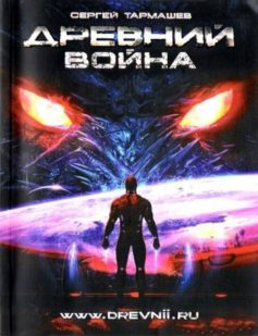 «Война» Сергей Тармашев