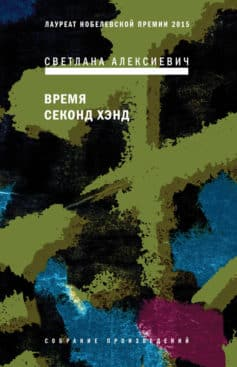 «Время секонд хэнд» Светлана Александровна Алексиевич