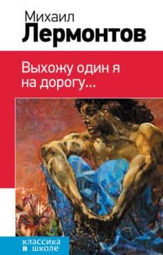 «Выхожу один я на дорогу… (сборник)» Михаил Лермонтов