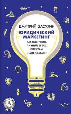 «Юридический маркетинг. Как построить личный бренд юристам и адвокатам?» Дмитрий Засухин