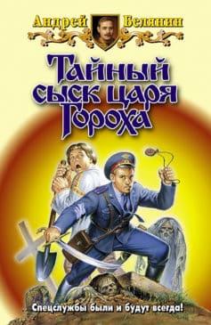 «Заговор Черной Мессы» Андрей Олегович Белянин