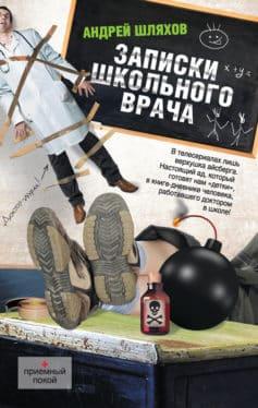 «Записки школьного врача» Андрей Левонович Шляхов