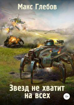 «Звезд не хватит на всех» Макс Алексеевич Глебов