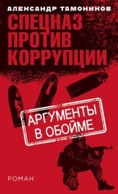 «Аргументы в обойме» Александр Тамоников