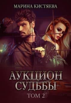 «Аукцион судьбы. Книга 2» Марина Анатольевна Кистяева