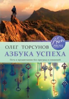 «Азбука успеха. Путь к процветанию без преград и сомнений» Олег Торсунов