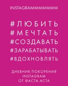 «Дневник покорения Instagram» Юлия Гладкова