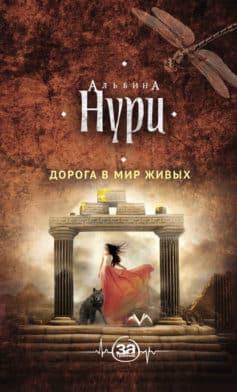 «Дорога в мир живых» Альбина Нури