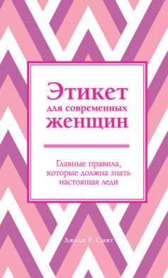 «Этикет для современных женщин. Главные правила, которые должна знать настоящая леди» Джоди Р. Смит