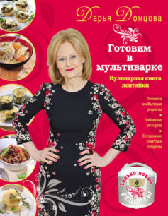«Готовим в мультиварке. Кулинарная книга лентяйки» Дарья Донцова