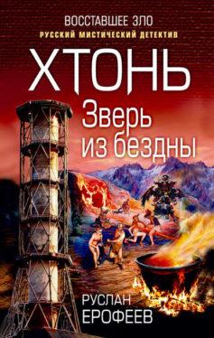 «Хтонь. Зверь из бездны» Руслан Ерофеев
