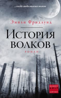 «История волков» Эмили Фридлунд