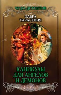 «Каникулы для ангелов и демонов» Ольга Тарасевич