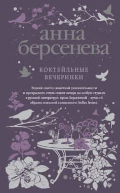 «Коктейльные вечеринки» Анна Берсенева