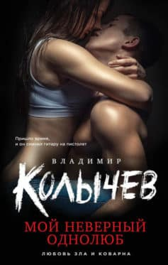 «Мой неверный однолюб» Владимир Колычев