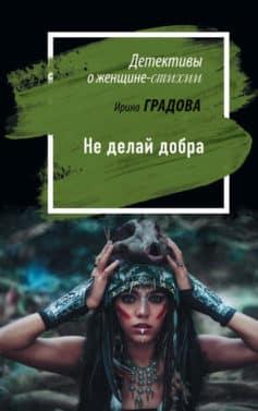 «Не делай добра» Ирина Градова