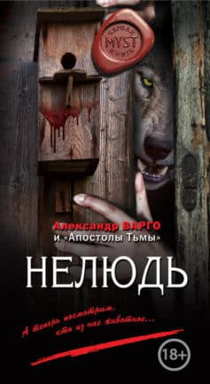 «Нелюдь» Александр Варго