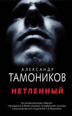 «Нетленный» Александр Тамоников