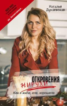 «Откровения жирухи» Наталья Дунаевская