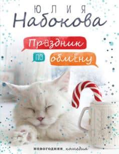 «Праздник по обмену» Юлия Набокова