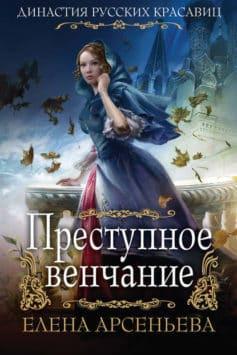 «Преступное венчание» Елена Арсеньева