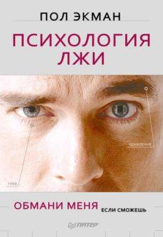 «Психология лжи. Обмани меня, если сможешь» Пол Экман