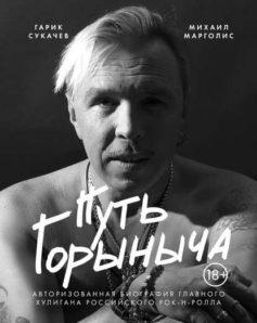 «Путь Горыныча. Авторизованная биография Гарика Сукачева» Михаил Марголис