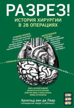 «Разрез! История хирургии в 28 операциях» Арнольд Ван Де Лаар