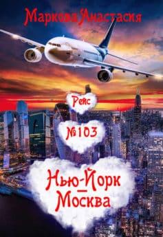 «Рейс № 103 Нью-Йорк – Москва» Анастасия Маркова