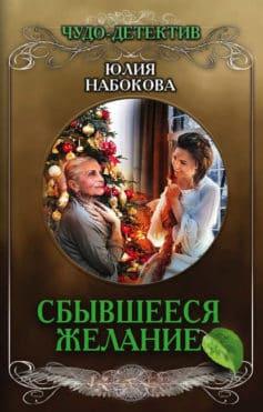 «Сбывшееся желание» Юлия Набокова