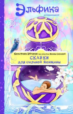 «Сказки для сильной женщины» Ирина Семина, Кристина Эйхман