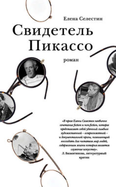 «Свидетель Пикассо» Елена Селестин
