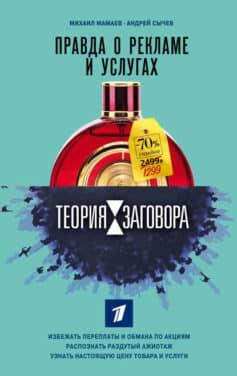 «Теория заговора. Правда о рекламе и услугах» Михаил Мамаев, Андрей Сычев