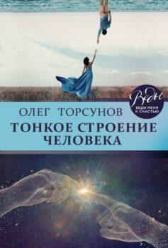 «Тонкое строение человека» Олег Торсунов