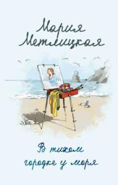 «В тихом городке у моря» Мария Метлицкая