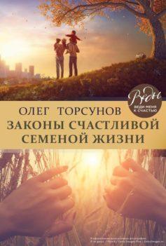 «Законы счастливой семейной жизни» Олег Торсунов