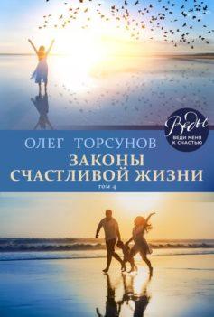 «Законы счастливой жизни. Том 4. Могущественные силы Вселенной» Олег Торсунов