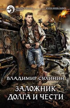 «Заложник долга и чести» Владимир Александрович Сухинин