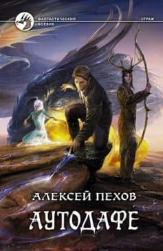 «Аутодафе» Алексей Пехов